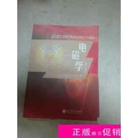 [二手书旧书9成新C.教辅]电磁学(第三版)