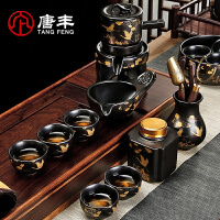 唐丰描金自动茶具套装家用客厅懒人泡茶器办公会客石磨复古茶盏