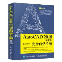 AutoCAD 2018中文版完全自学手册