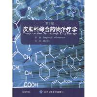 皮肤科综合药物治疗学(第3版) (美)沃尔弗顿(Stephen E.Wolverton) 原著;娜仁花 译