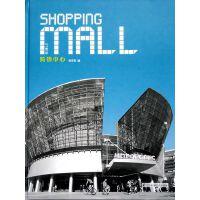 21世纪购物中心 商业广场 SHOPPING MALL 商场 购物广场 商业建筑与室内设计 书籍