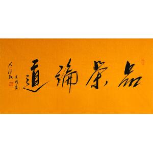 道教协会会长 任法融(品茶论道)ZH211