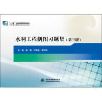 水利工程制图习题集(第3版) 中国水利水电出版社