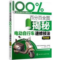百分百全图揭秘电动自行车速修技法(双色版)