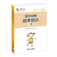 清华幼教园本培训 上册 清华大学洁华幼儿园 302358220