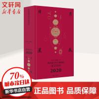 澄衷蒙学堂字课图说:日月星辰汉字日历2020