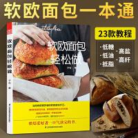 ��W面包�p松做 子石著��W面包做法大全教程���W式面包手作全���W包烘焙��籍新手入�T配方�牧汩_始�W烘焙烤箱��籍面包制作�� �o