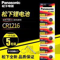 【送螺丝刀+包邮】松下 CR1216 纽扣电池 5粒装 CR-1216/5BC 3V伏扣式锂电池 威驰 丰田 奇瑞 汽