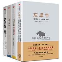 灰犀牛:如何应对大概率危机+反脆弱+随机漫步的傻瓜+黑天鹅【套装4册】书籍 图书00