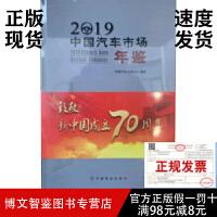 正版现货-中国汽车市场年鉴2019