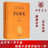 吕氏春秋(2册) 中华书局