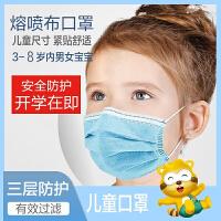 小浣熊儿童口罩50个防尘熔喷布一次性口罩宝宝口罩开学必备3-8岁