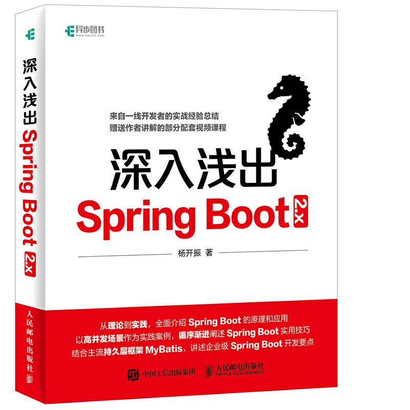 深入浅出Spring Boot 2.x spring boot 2实战精髓 企业级应用开发实战 微服务实战指南 结合主流持久层框架MyBatis 讲述企业级Spring Boot开发要点 赠送作者讲解的部分配套视频课程