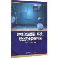 建材企业质量、环境、职业安全管理指南 马清浩,杭美艳 编著