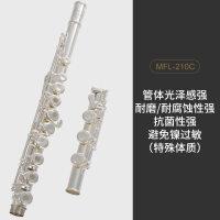 长笛乐器17开闭孔镀银长笛学生初学者考级演奏 MFL-210C(17开闭镀银性)