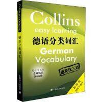 德语分类词汇 上海译文出版社