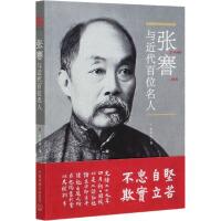 张謇与近代百位名人 环境科学出版社
