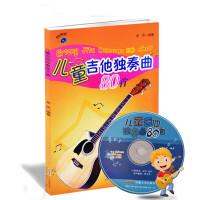 儿童吉他独奏曲80首(附CD)