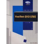"Visual Basic程序设计实用教程(高职高专""工作过程导向""新理念教材――计算机系列)"