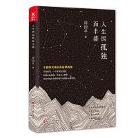 人生因孤��而�S盛(周��平2018全新散文集)