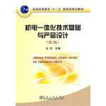 机电一体化技术基础与产品设计(第2版)(高)\刘杰