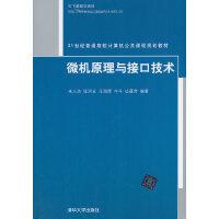 微机原理与接口技术(21世纪普通高校计算机公共课程规划教材)
