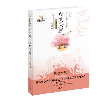 美冠纯美阅读书系:鸟的天堂——巴金专集