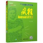 疯狂Android讲义(第3版)(含CD光盘1张)