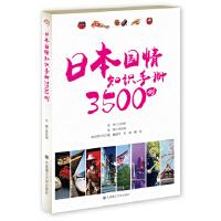 日本国情知识手册3500例