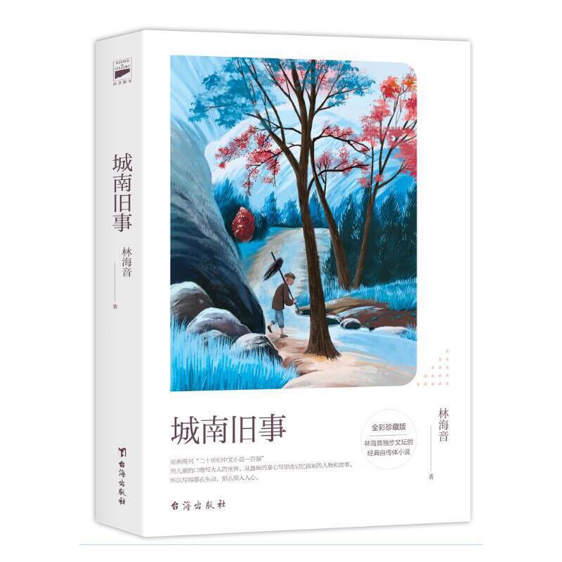 城南旧事:全彩珍藏版大师彩画人生,全彩珍藏版,20世纪中文小说百强之一, 直抵千万读者灵魂的童年离骚。