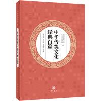 中华传统文化经典百篇 中华书局