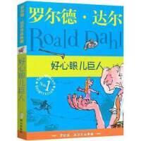 正版 罗尔德・达尔好心眼儿巨人圆梦巨人电影 畅销少儿书籍789-10-12岁儿童文学读物 二三四年级小学生经典小说名著童