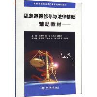 思想道德修养与法律基础辅助教材 中国地质大学出版社