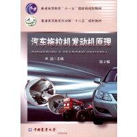 汽车拖拉机发动机原理 第2版