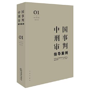 中国刑事审判指导案例1(增订第3版 刑法总则) 包罗刑事审判领域专家智慧经验,附二维码案例检索系统,智能查阅