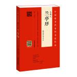 王羲之《兰亭序》精选百字卡片