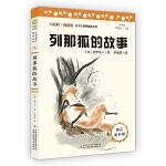 列那狐的故事 快乐读书吧五年级上册推荐必读书目