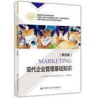 现代企业管理基础知识(第4版)/袁法军 中国劳动社会保障出版社