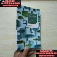 【二手旧书9成新】诗话雅书:六一诗话(唯美插画版)9787540347260