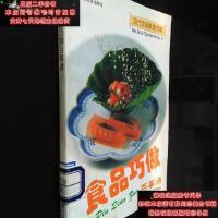 【二手旧书9成新】食品巧做百事通9787800889158