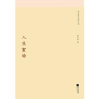 季羡林代表作系列:人生絮语