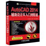 AutoCAD 2014辅助设计从入门到精通