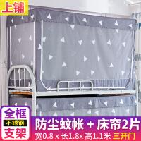 床帘床幔上下铺ins少女寝室大学生遮光帘蚊帐一体式两用宿舍单人 其它