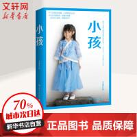 小孩 湖南文艺出版社