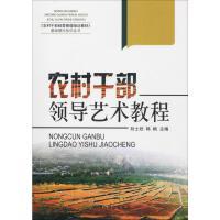 农村干部领导艺术教程 中国环境科学出版社