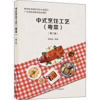 中式烹饪工艺(粤菜)(第2版) 中国劳动社会保障出版社