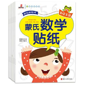 蒙氏数学贴纸(全6册)2-6岁蒙氏教育儿童贴纸书数字启蒙趣味游戏书 认识数字、掌握简单算术、认识时钟、了解形状、懂得方位、学会推理,一套图书六个主题,让宝宝迅速掌握*基本的数学知识,为将来的学习打好良好的基础