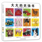 童立方・大大的启蒙书系列:大大的农场书 纸板书