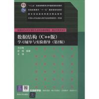 数据结构(C++版)学习辅导与实验指导(第2版) 王红梅,胡明,王涛 编著