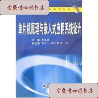 【旧书二手书9成新】单片机原理与嵌入式应用系统设计